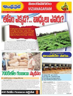 13.08.2017 Vijayanagaram