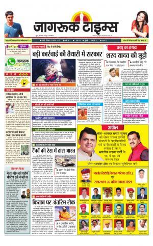 13-Aug-2017 Epaper Jagruktimes