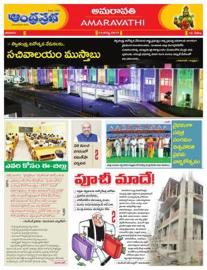 13.08.2017 Vijayawada