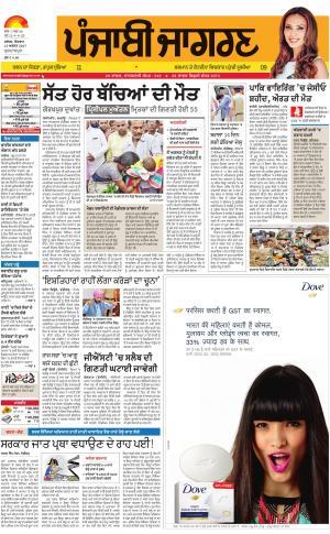 GURDASPUR: Punjabi jagran News : 13th August 2017