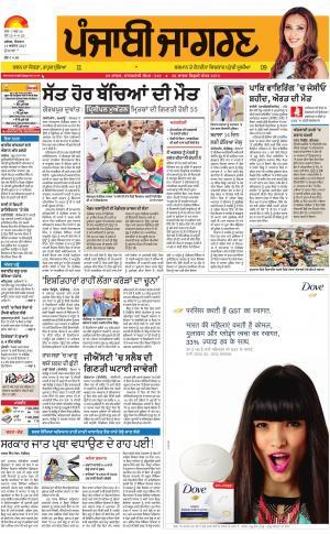 DOABA: Punjabi jagran News : 13th August 2017