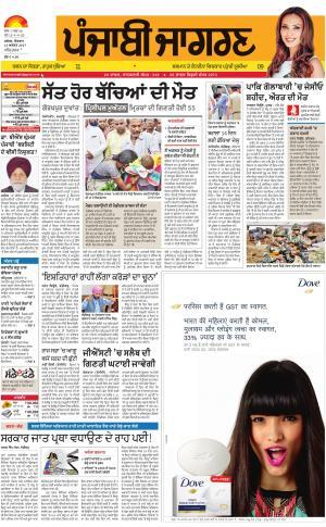 Tarantaran: Punjabi jagran News : 13th August 2017