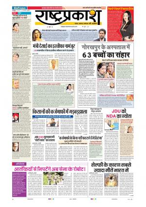 13th Aug Rashtraprakash