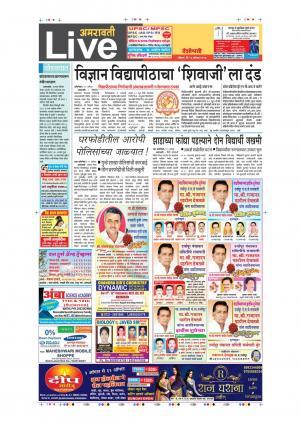 13th Aug  Amravati