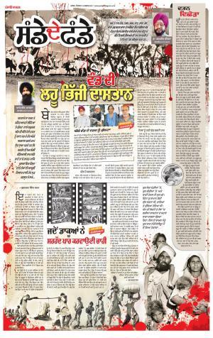 SUPPLEMENT: Punjabi jagran News : 13th August 2017