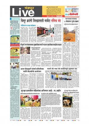 13th Aug Chandrapur