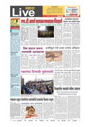 13th Aug Bhandara