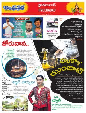 13.08.2017 Hyderabad