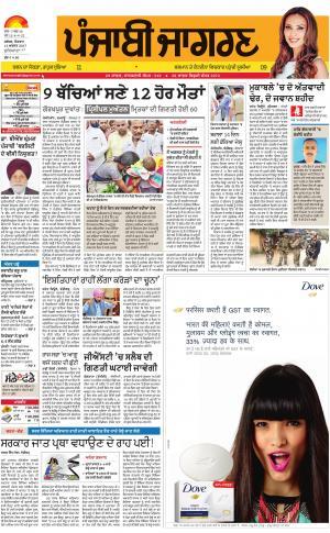 LUDHIANA: Punjabi jagran News : 13th August 2017