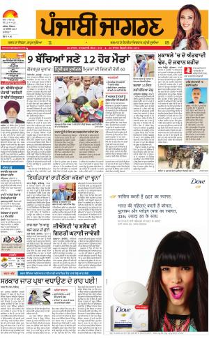 KAPURTHALA: Punjabi jagran News : 13th August 2017