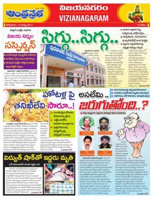 14-08-2017   Vijayanagaram