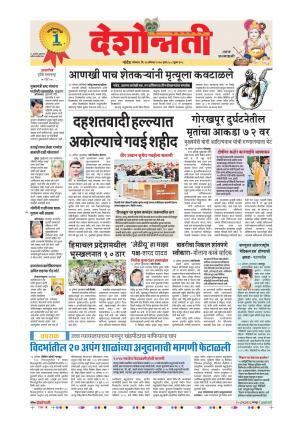 14th Aug Nanded