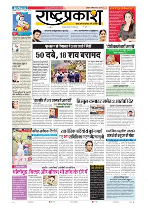 14th Aug Rashtraprakash