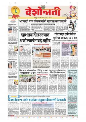 14th Aug Nagpur Main
