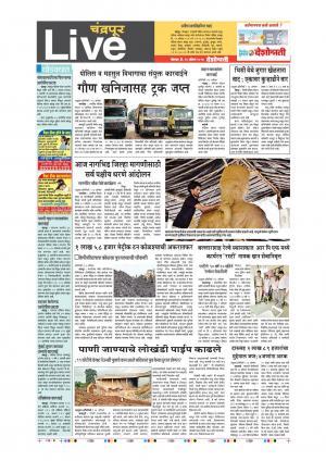 14th Aug Chandrapur