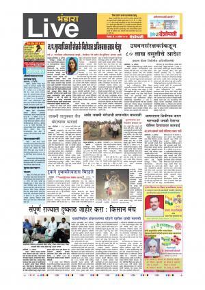 14th  Aug Bhandara