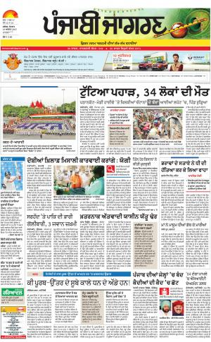 MALWA: Punjabi jagran News : 14th August 2017