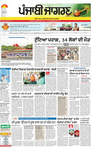 MOGA/FARIDKOT/MUKTSAR: Punjabi jagran News : 14th August 2017