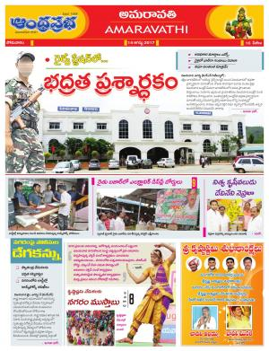 14-08-2017        Vijayawada