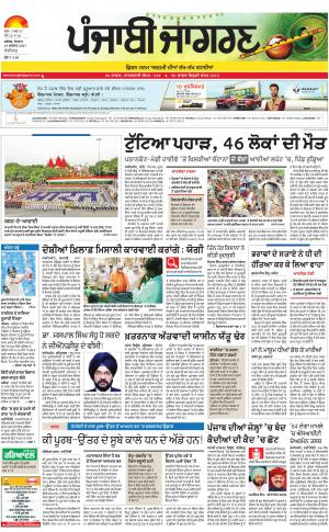 Chandigarh: Punjabi jagran News : 14th August 2017