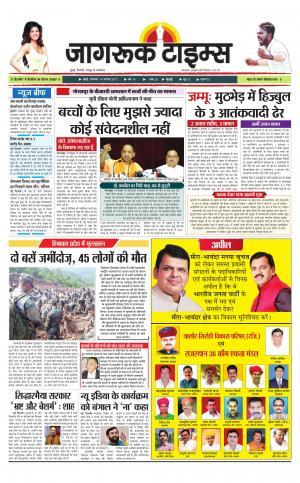 14-Aug-2017 Epaper Jagruktimes