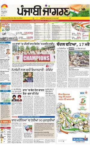Sangrur\Barnala: Punjabi jagran News : 15th August 2017
