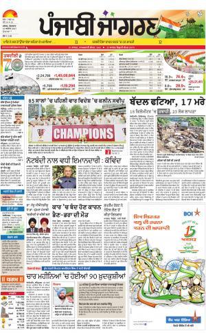 DOABA: Punjabi jagran News : 15th August 2017