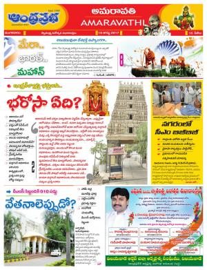 15-08-2017  Vijayawada