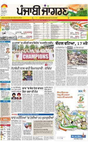 Tarantaran: Punjabi jagran News : 15th August 2017