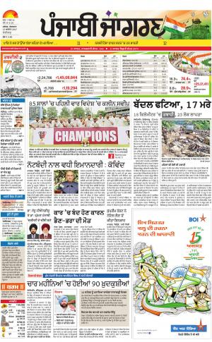 Chandigarh: Punjabi jagran News : 15th August 2017