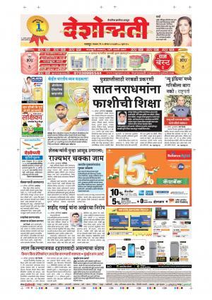 15th Aug Nagpur Main