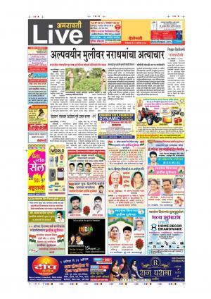 15th Aug Amravati Live
