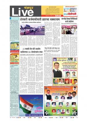 15th Aug Chandrapur Live