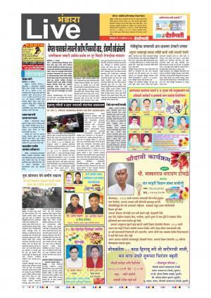 15th Aug Bhanadara Live
