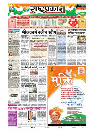 15th Aug Rashtraprakash