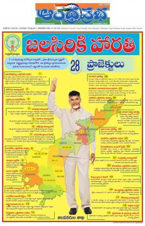 15-08-2017        Andhra Pradesh Main