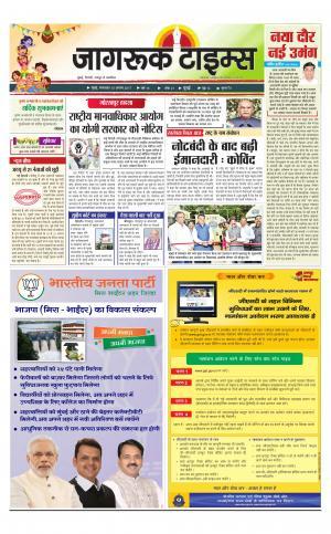 15-Aug-2017 Epaper Jagruktimes