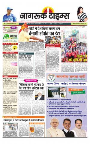 16-Aug-2017 Epaper Jagruktimes