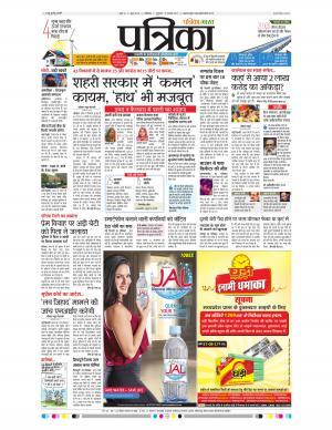 Shivpuri Patrika