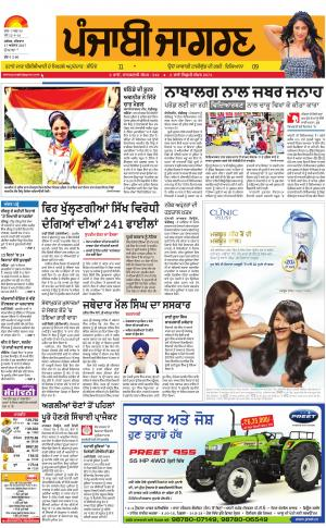 Hoshiarpur: Punjabi jagran News : 17th August 2017