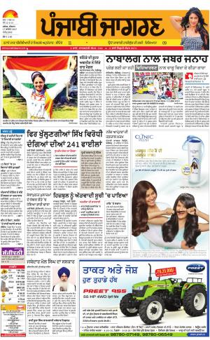 AMRITSAR: Punjabi jagran News : 17th August 2017