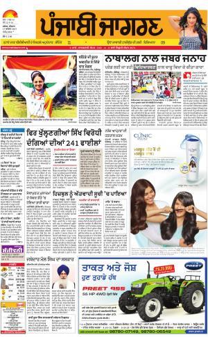 Tarantaran: Punjabi jagran News : 17th August 2017