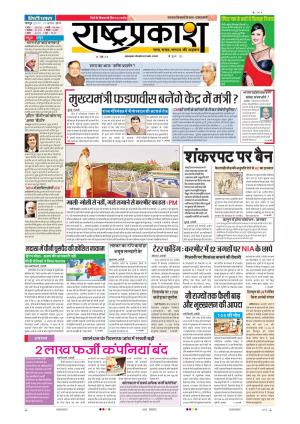 17th Aug Rashtraprakash