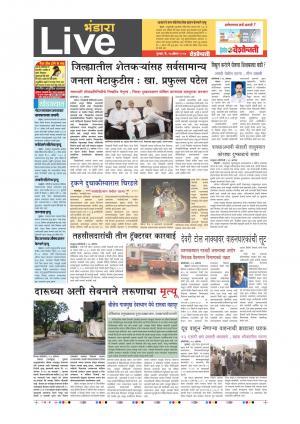 17th Aug Bhandara Live