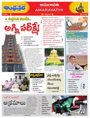 17-08-2017   Vijayawada