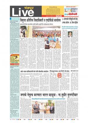 17th Aug Chandrapur Live