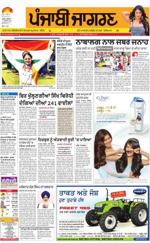 LUDHIANA: Punjabi jagran News : 17th August 2017