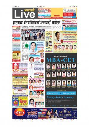 17th Aug Amravati Live