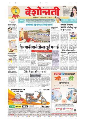 17th Aug Nagpur Main