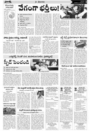 talangana news